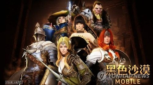 Mobile game 'Black Desert' to land in Japan