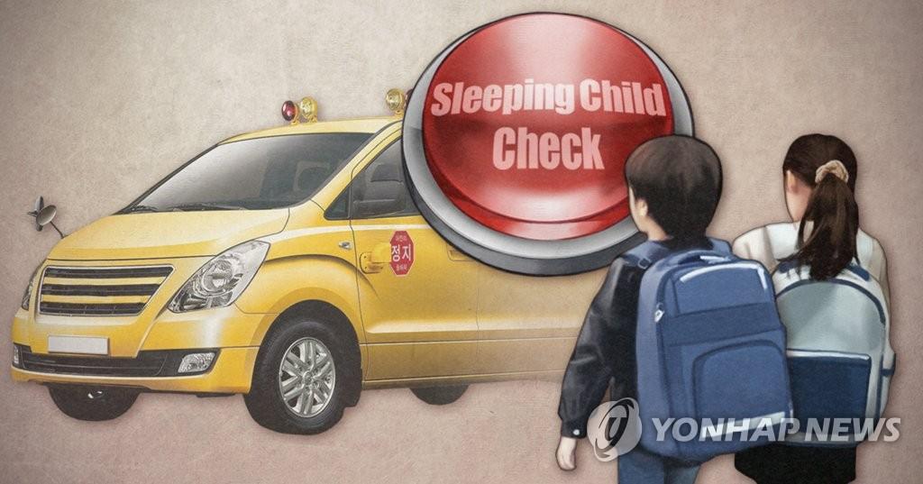 어린이집 통학차량 갇힘 사고 예방 (PG)