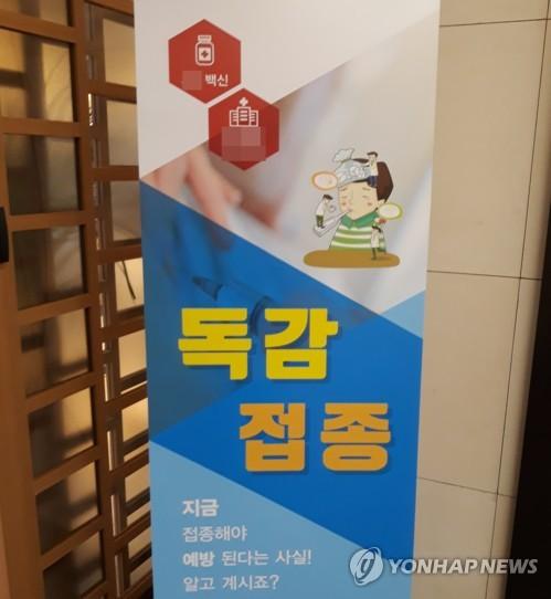 독감접종 [연합뉴스 자료사진]