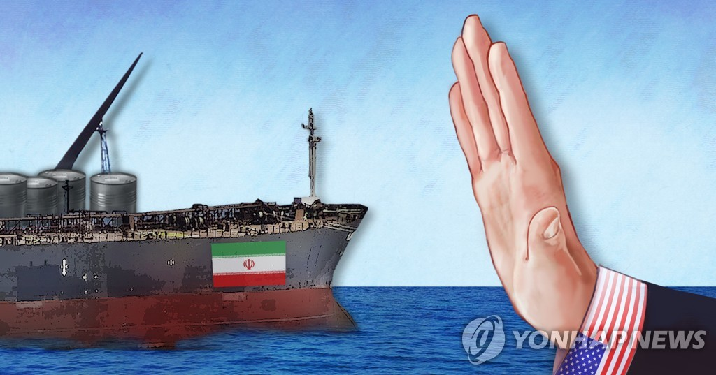 This image depicts the Iranian oil embargo. (Yonhap)