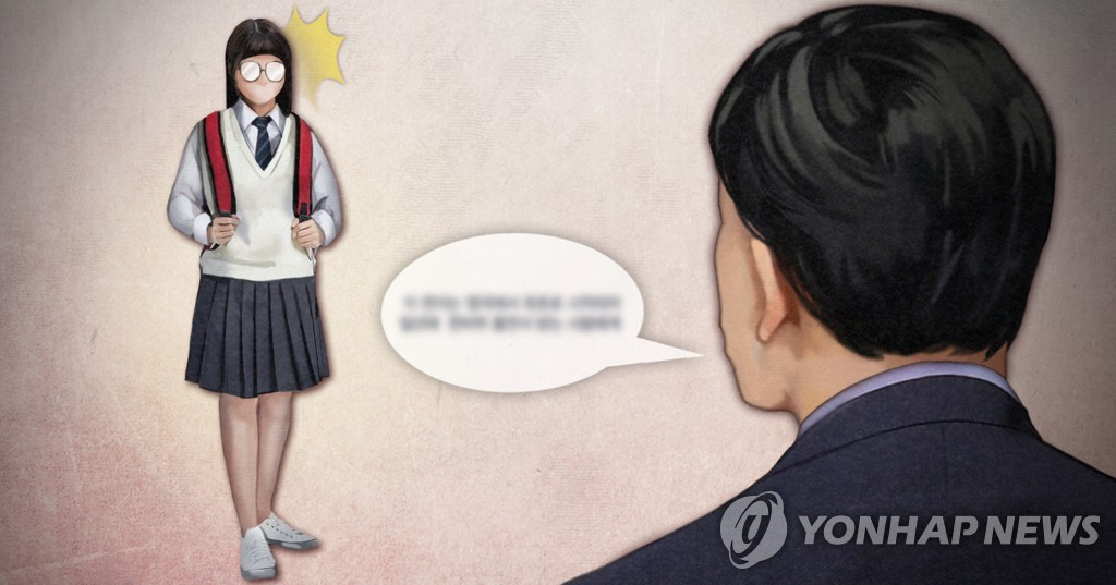 여학생에게 성희롱 발언 (PG)