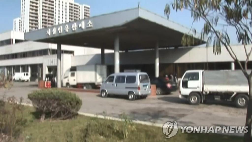 북한 재생인유판매소