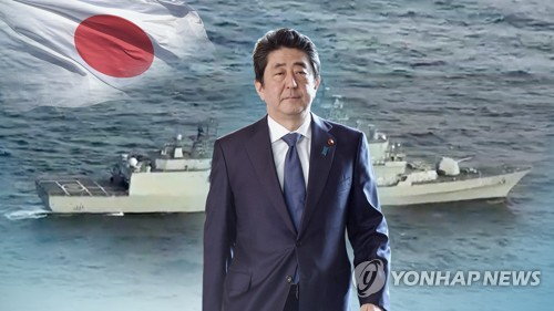 S. Korea continues to demand Japan's apology over radar row