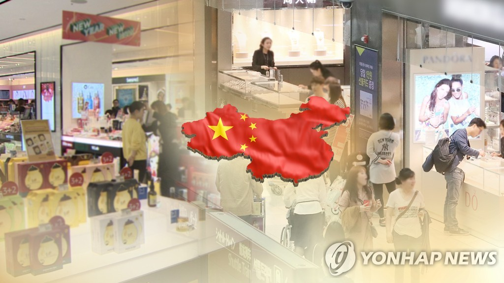 Duty-free sales hit record high in 2018 despite THAAD row
