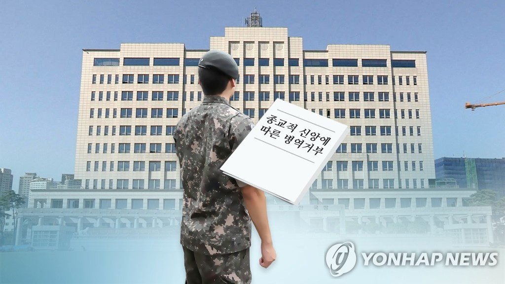 (Yonhap Feature) Prosecutors looking into military objectors' gaming history stirs up controversy - 3