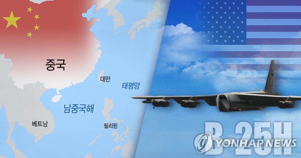 미국 B-52H 전폭기 남중국해 비행·중국과 갈등 (PG)