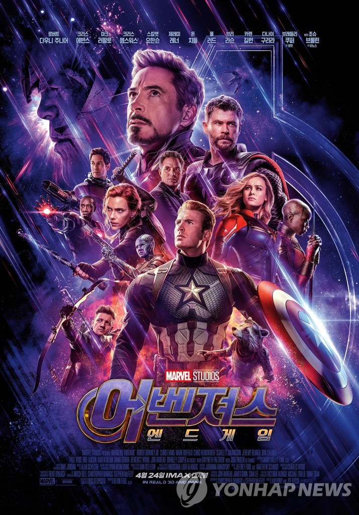 Presales of 'Avengers: Endgame' tickets reach 500,000 in S. Korea