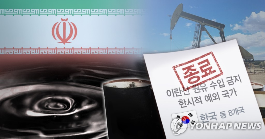 S. Korean delegation to leave for U.S. for talks on Iran oil sanctions: ministry - 1