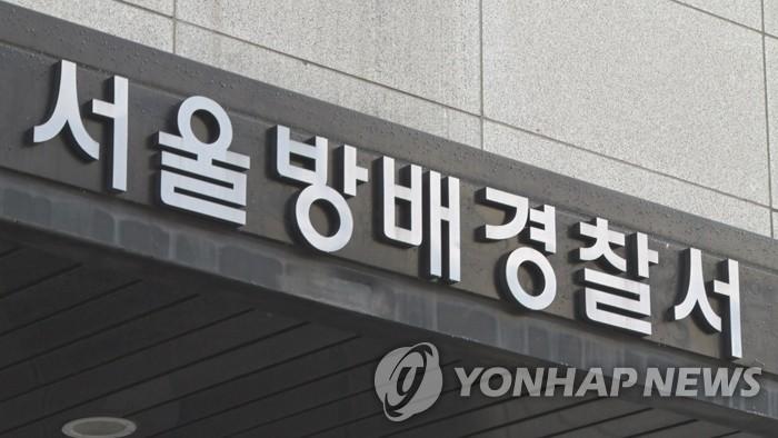 서울방배경찰서