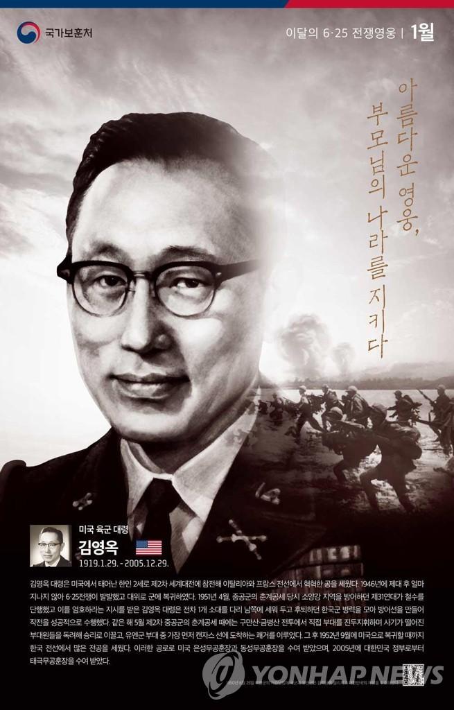 국가보훈처가 김영옥 대령