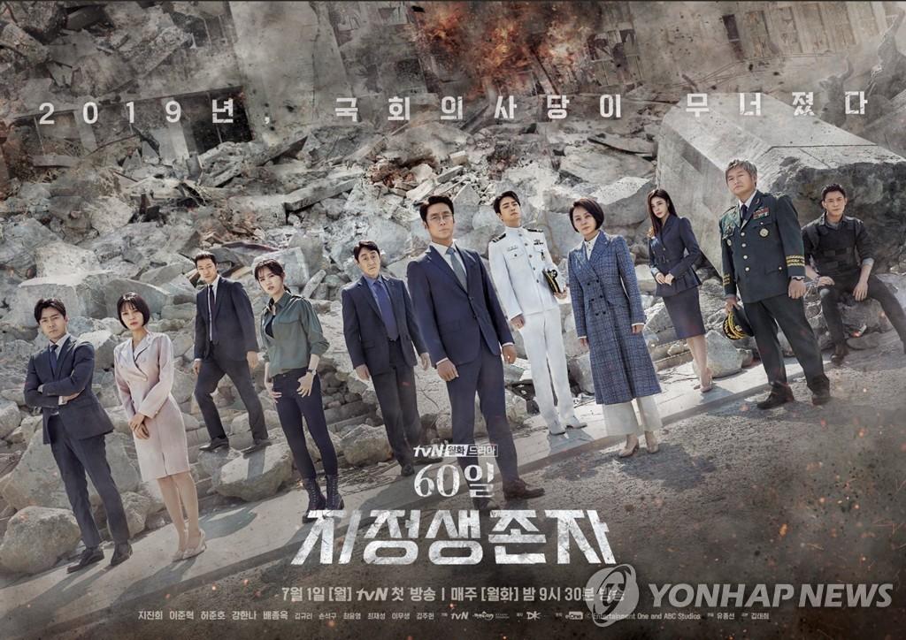 드라마 '60일, 지정생존자' 포스터