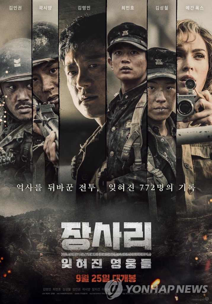 "This image provided by Warner Bros. Korea shows a poster for ""Battle of Jangsari."" (PHOTO NOT FOR SALE) (Yonhap)"