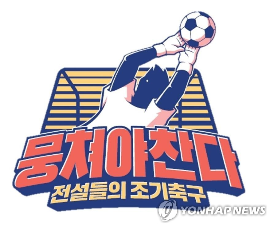 "The program image of ""Soccer Adventure,"" provided by JTBC (PHOTO NOT FOR SALE) (Yonhap)"