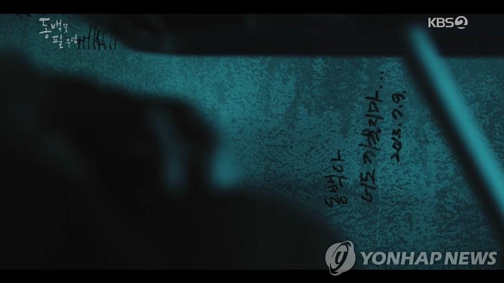 까불이를 찾아서…'동백꽃 필 무렵' 16% 돌파 | 연합뉴스