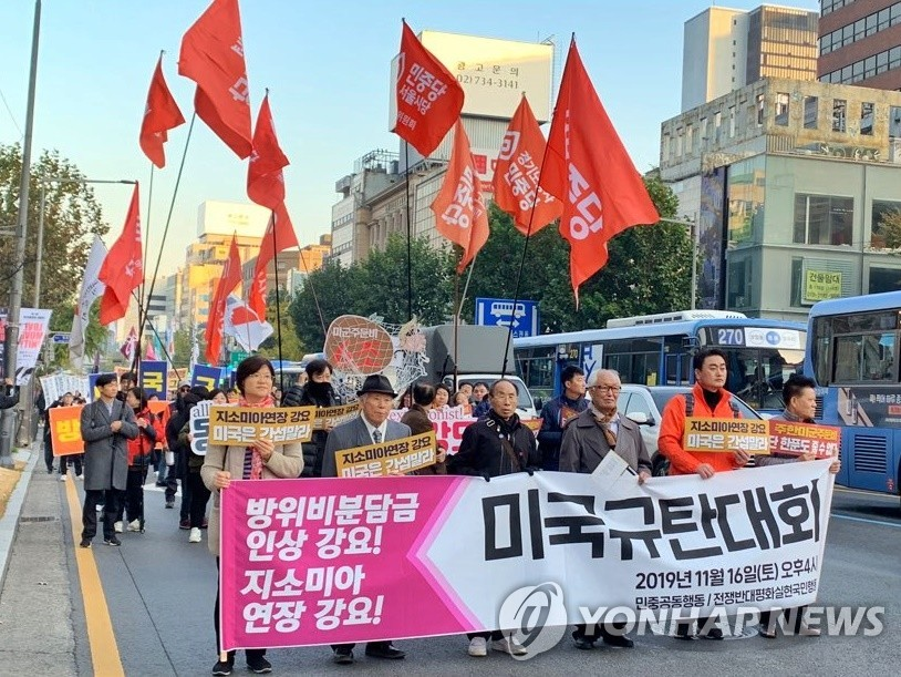 A group of South Korean activists holds a protest rally in downtown Seoul on Nov. 16, 2019, to demand the U.S. withdraw its reported demand for Seoul to greatly increase its share of the cost to upkeep U.S. Forces Korea. (Yonhap)