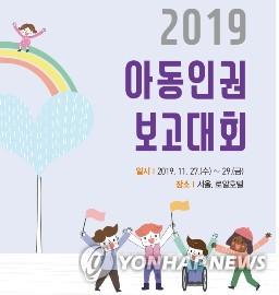 2019 아동인권 보고대회