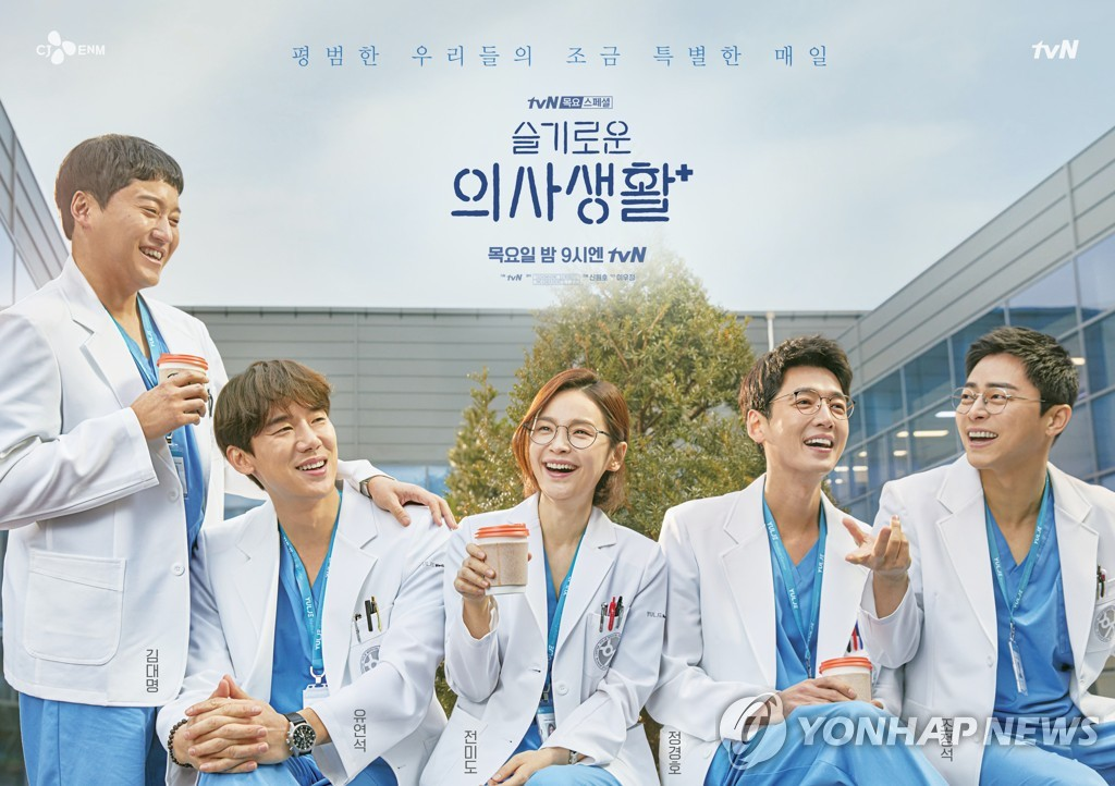 "A teaser image of ""Hospital Playlist"" by tvN (PHOTO NOT FOR SALE) (Yonhap)"
