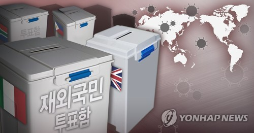 (2nd LD) S. Korea halts overseas election process in U.S., 24 other nations