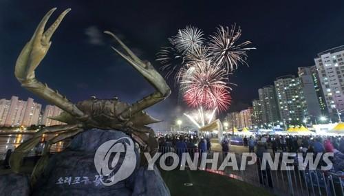 소래포구 축제