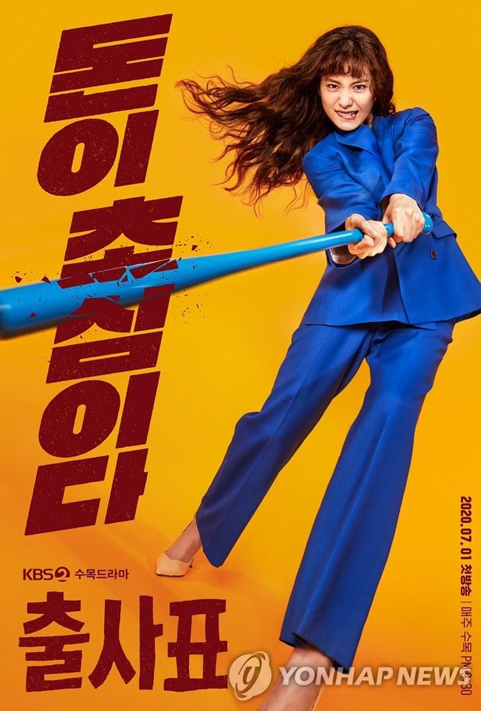 드라마 '출사표'