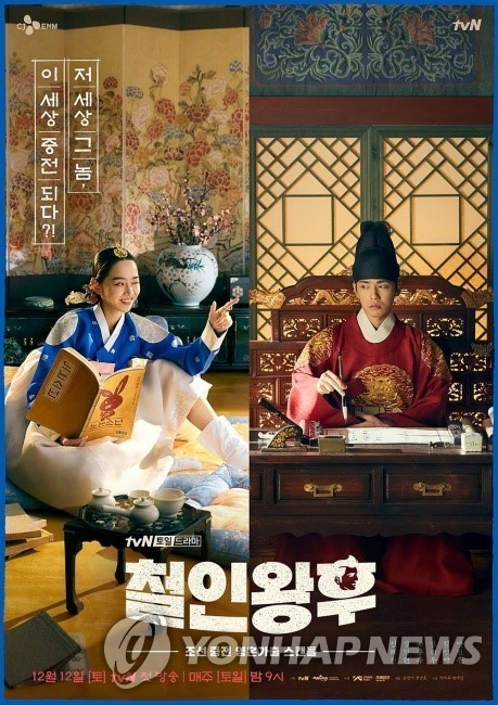 드라마 '철인왕후'