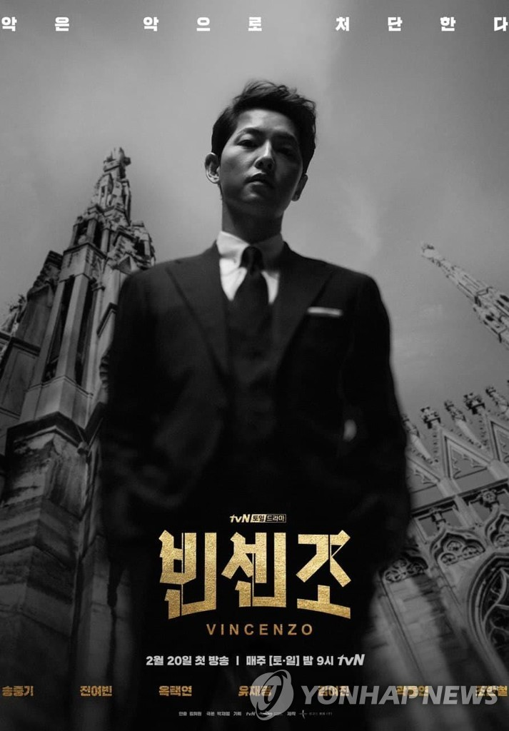 "A poster of ""Vincenzo"" by tvN (PHOTO NOT FOR SALE) (Yonhap)"