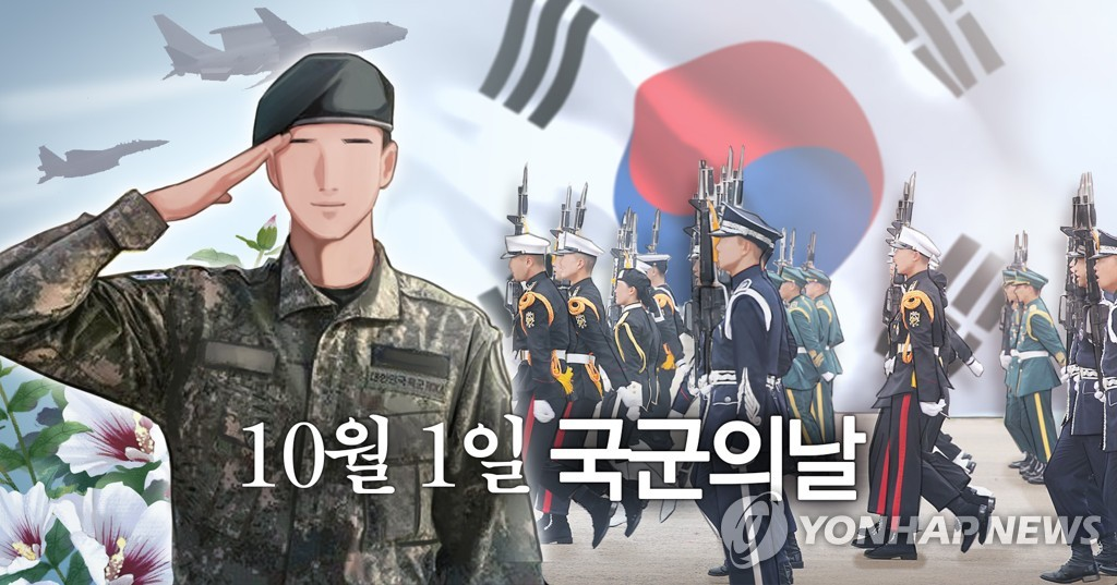 10월 1일 국군의날(PG)