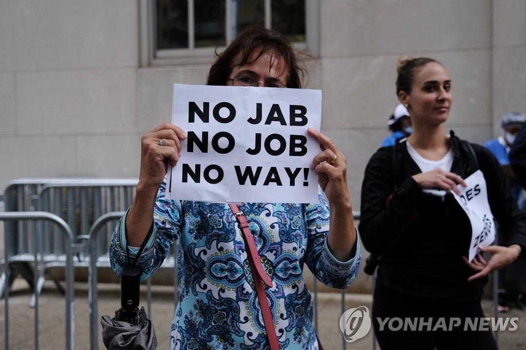 미국 뉴욕의 병원 앞에서 백신접종 의무화에 반대하는 시위자들
