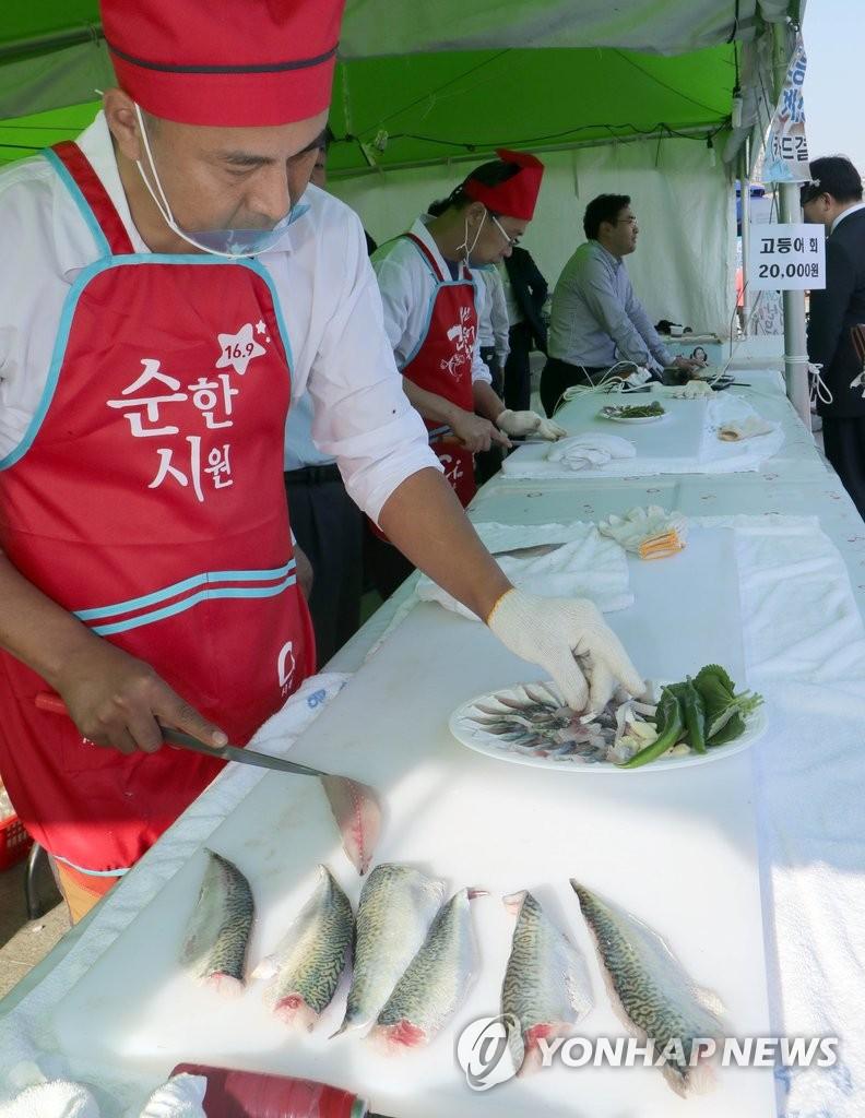 2016년 부산 고등어축제