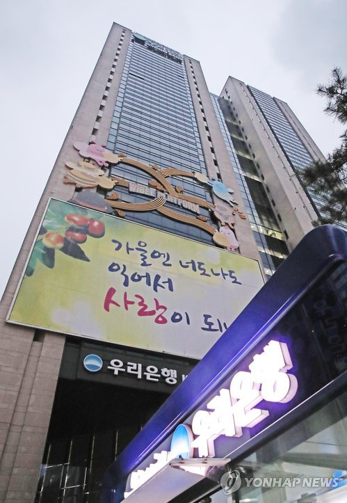 Woori Bank to sell 4 pct stake in parent group to Taiwan's Fubon