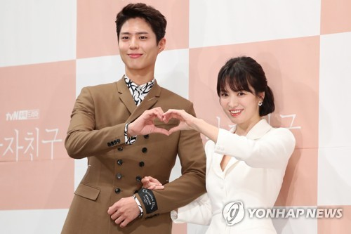 Actress Song Hye-kyo and actor Park Bo-gum