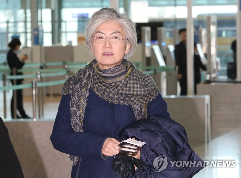 South Korean Foreign Minister Kang Kyung-wha is shown in this file photo. (Yonhap)