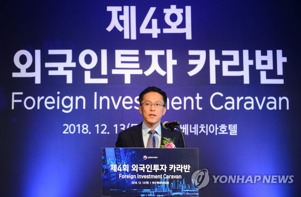 Kim Sun-min, a trade and investment official at the Ministry of Trade, Industry and Energy, speaks during a foreign investors' forum held in Yeosu, 455 kilometers south of Seoul, on Dec. 13, 2018, in this photo provided by the ministry. (Yonhap)