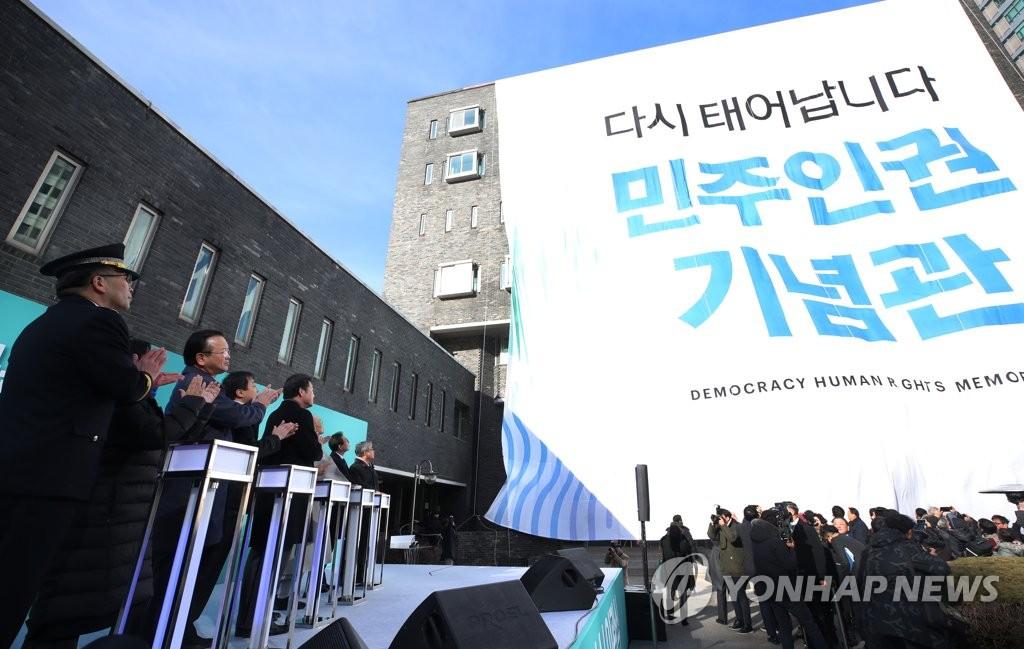'남영동 대공분실, 민주인권기념관으로 태어납니다'