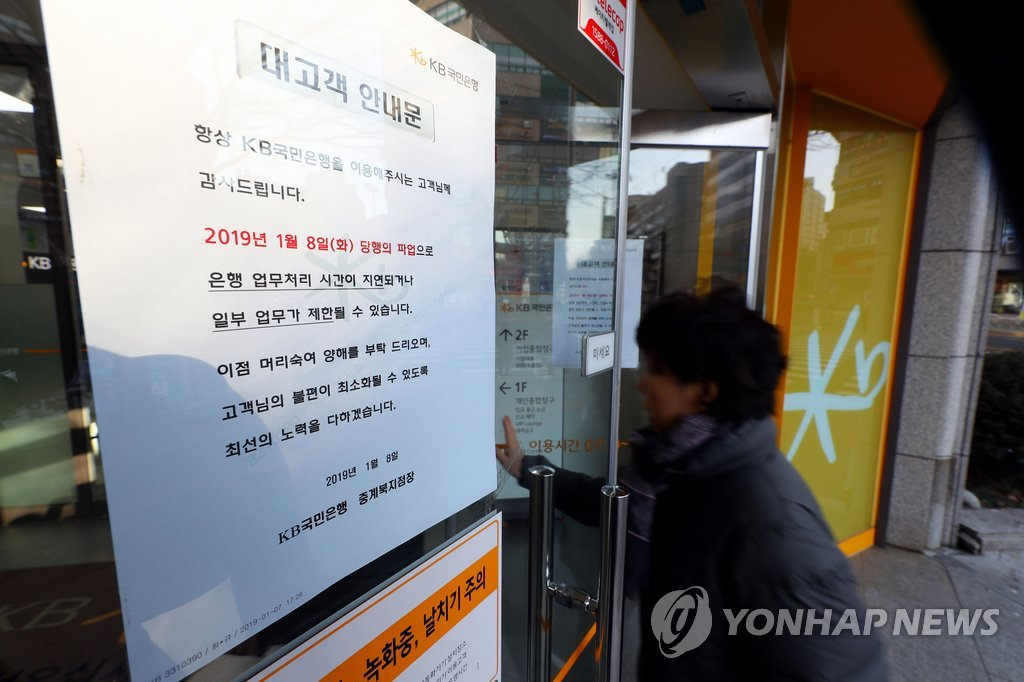 A notice is posted at a Seoul branch of KB Kookmin Bank on Jan. 8, 2019, informing customers of a union strike. (Yonhap)