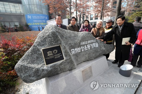 Monument for Archives of Nat'l Debt Redemption Movement