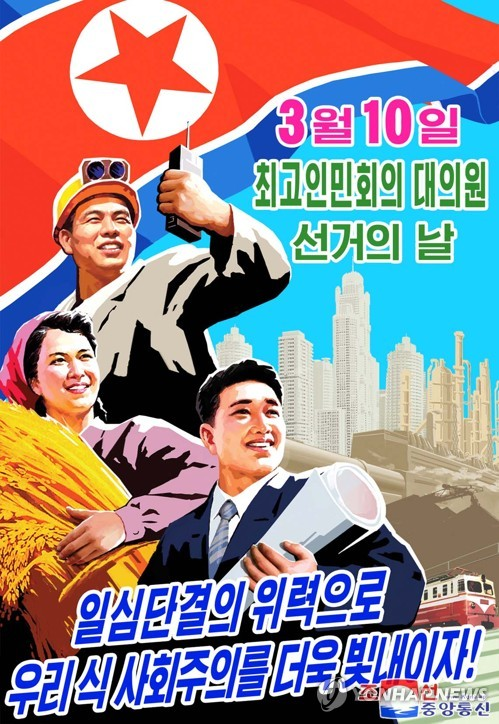N. Korea announces list of voters for March parliamentary elections