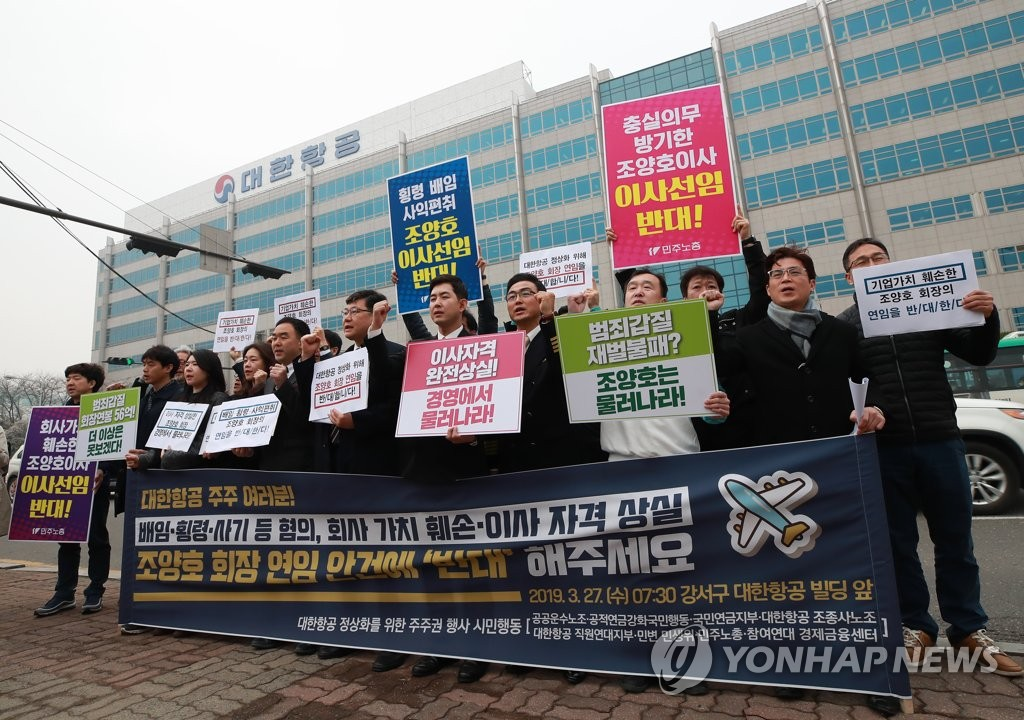 Participants from civic groups and others stage a protest rally ahead of shareholder meeting against the proposed reappointment of Hanjin Group Chairman Cho Yang-ho as the director of the board at its key unit, Korean Air Lines Co., in front of the Korean Air headquarters in western Seoul on March 27, 2019. (Yonhap)