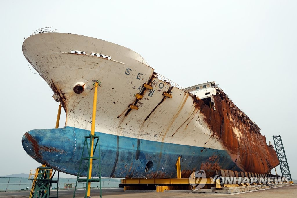 This photo, taken April 13, 2019, shows the hull of the Sewol ferry that was raised in 2017 after it sank in April 2014 off the southwestern coast. (Yonhap)