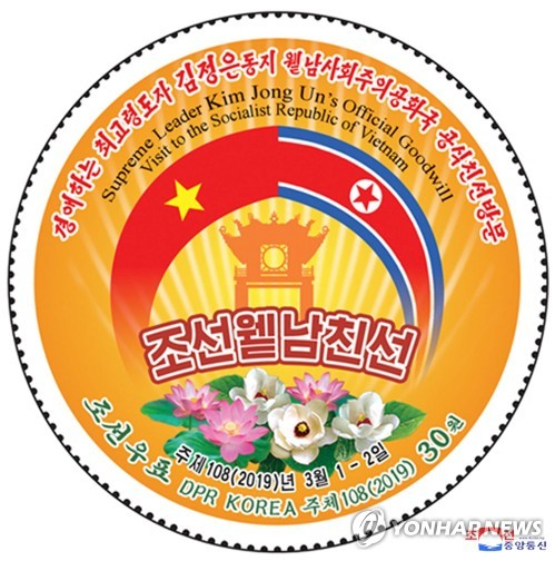 NK commemorative stamp