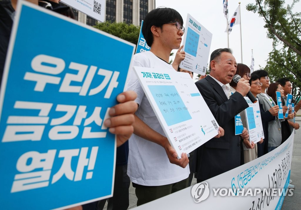 A civic group holds a press conference in front of the government complex in central Seoul on June 14, 2019, to demand the resumption of tours to Mount Kumgang on North Korea's east coast. (Yonhap)