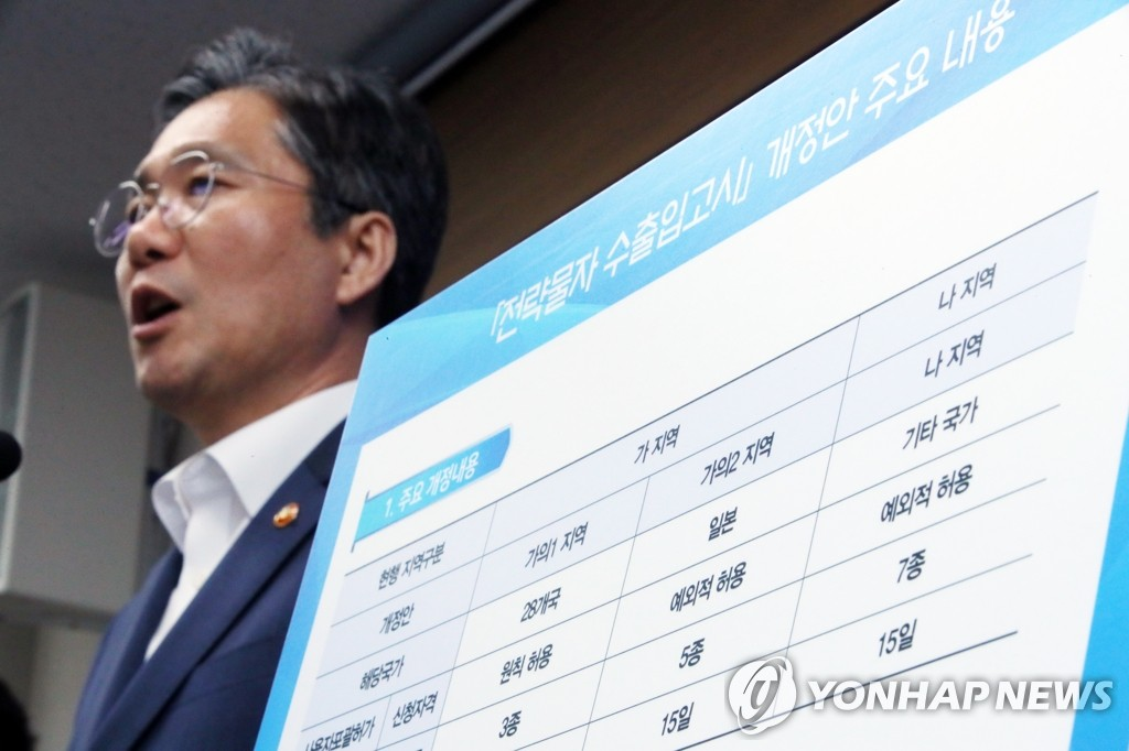 Industry Minister Sung Yun-mo speaks during a press meeting held in Sejong on Aug. 12, 2019. (Yonhap)
