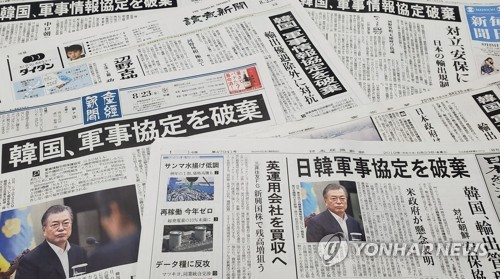 Japanese dailies on GSOMIA scrapping