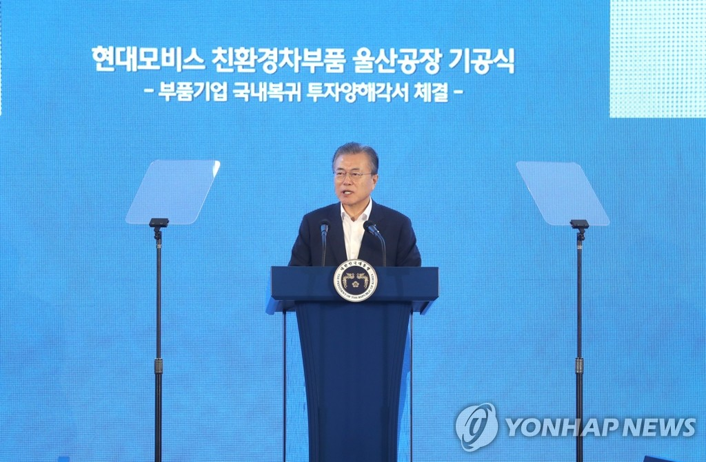 President Moon Jae-in delivers a speech during a groundbreaking ceremony of a new Hyundai Mobis plant in Ulsan on Aug. 28, 2019. (Yonhap)