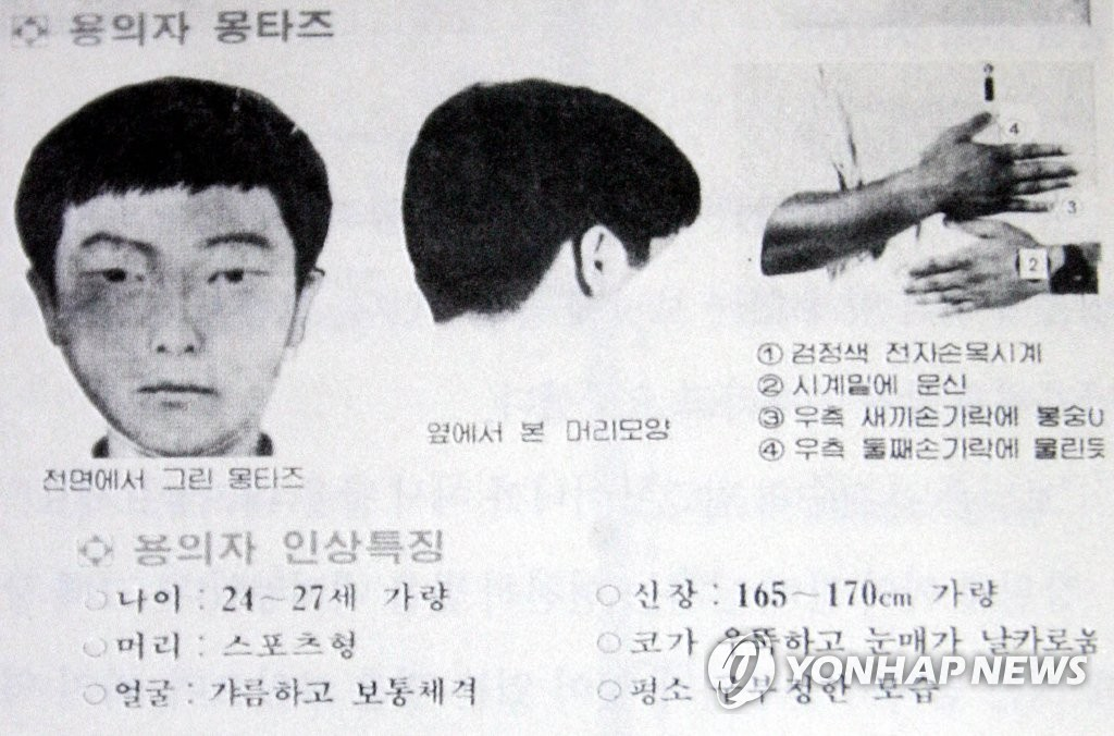 This file photo shows a wanted leaflet containing a composite sketch of the suspect for a serial murder case that took place in Hwaseong, south of Seoul, in the 1980s. (Yonhap)