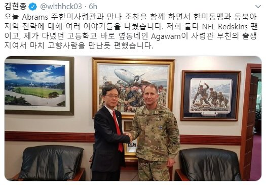 Security official meets USFK chief