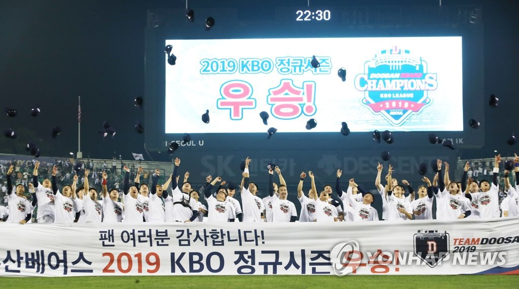 Members of the Doosan Bears celebrate clinching the regular season title in the Korea Baseball Organization following their 6-5 win over the NC Dinos at Jamsil Stadium in Seoul on Oct. 1, 2019. (Yonhap)