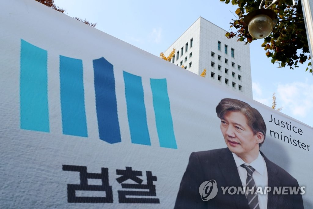 This Nov. 11, 2019, file photo shows a banner of former Justice Minister Cho Kuk installed in front of the Supreme Prosecutors Office in southern Seoul. (Yonhap)