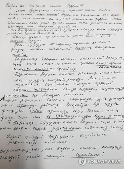 뺑소니 카자흐스탄인 어머니 사죄 편지