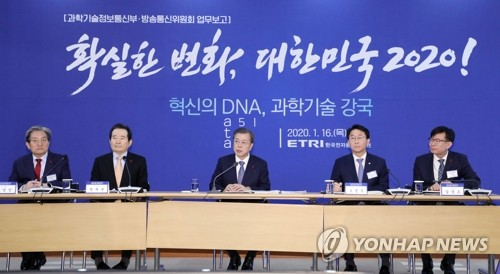 (2nd LD) Moon stresses gov't role in fostering AI sector